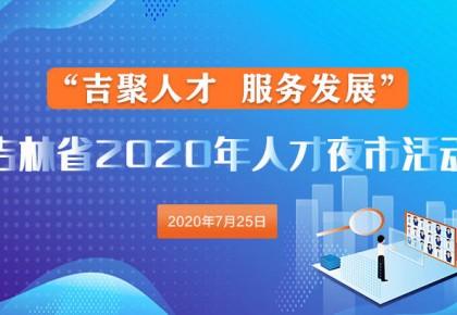 吉林省2020年人才夜市7月25日启幕