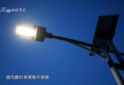 好好學習丨照亮幸福的75盞路燈