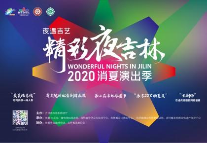 """""""精彩夜吉林·2020消夏演出季""""活动将于8月3日盛装启幕"""