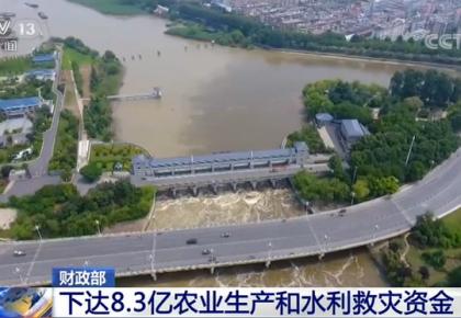 中央财政下达农业生产和水利救灾资金8.3亿元