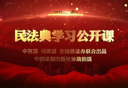 【民法典公开课】刘贵祥:民法典与社会生活密切相关的几个问题