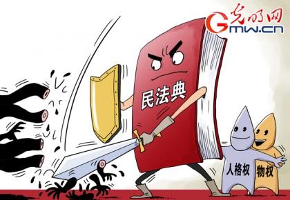 民法典为治理现代化提供有力的制度保障