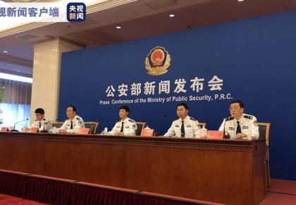 公安部集中打击治理电信网络诈骗犯罪取得阶段性成效