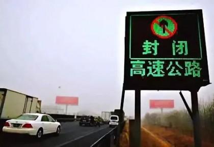 紧急通知!长春东、净月、长春南等高速入口已关闭!