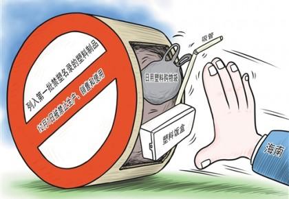 """多地出台塑料污染治理政策措施—— 新""""限塑令""""新在哪"""