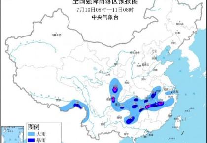 中央气象台7月10日继续发布暴雨黄色预警