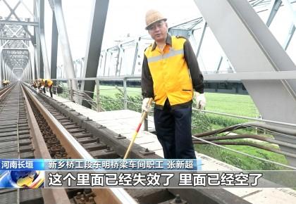 """每天在黄河桥上""""看,敲,听""""…35℃下他们的衣服湿了干、干了湿"""