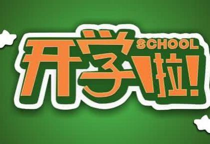 北京開學時間定了!錯峰返校,分批報到...