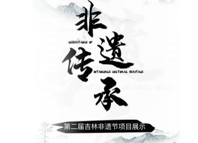 H5|非遗•传承——第二届吉林非遗节项目展示