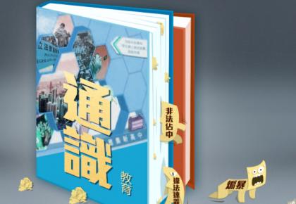 """教材""""排毒"""" 香港教育撥亂反正重要一步"""