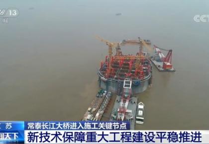 江苏:常泰长江大桥进入施工关键节点 新技术保障重大工程建设平稳推进