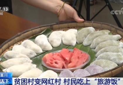 """广西富川:贫困村变""""网红村"""" 村民吃上""""旅游饭"""""""