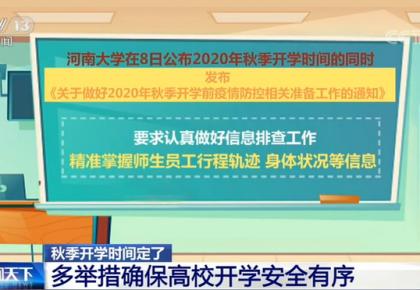 教育部:全面推進恢復正常教育教學秩序