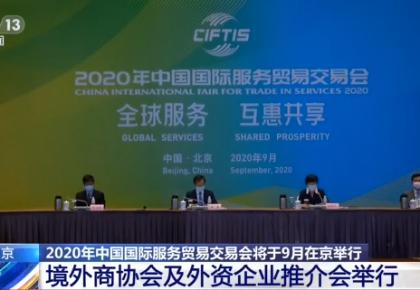 2020年中国国际服务贸易交易会将于9月在北京举行