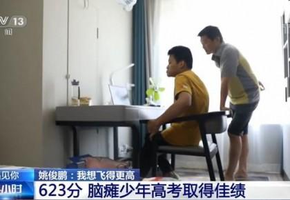 遇见你丨脑瘫少年姚俊鹏:我想飞得更高
