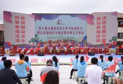 助力乡村振兴 建设幸福吉林 第七届吉林省农民文化节正式启动