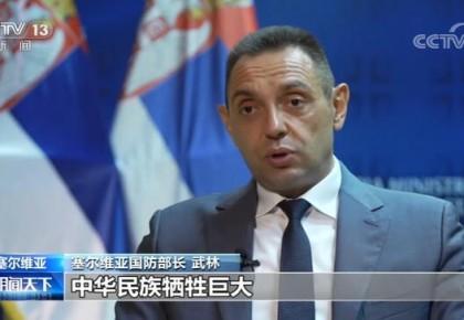 塞尔维亚防长:中国为世界反法西斯战争胜利牺牲巨大