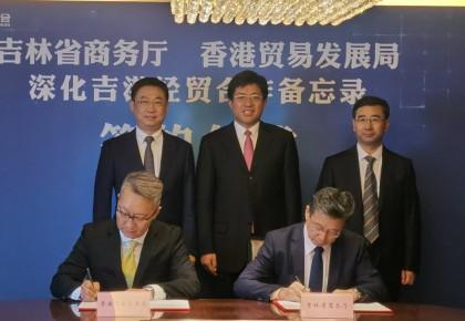 吉林省商务厅与香港贸发局签署深化吉港经贸合作备忘录