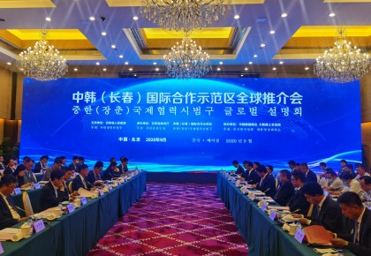 中韓(長春)國際合作示范區全球推介會舉行