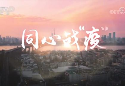 """大型纪录片《同心战""""疫""""》第二集《生死阻击》"""