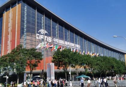 吉林主題元素盛裝亮相2020年中國國際服務貿易交易會