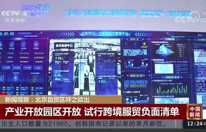 新聞觀察:北京自貿區呼之欲出 實施好營商環境改革4.0系列政策措施