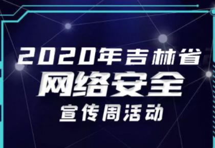 2020年吉林省网络安全宣传周大幕将启