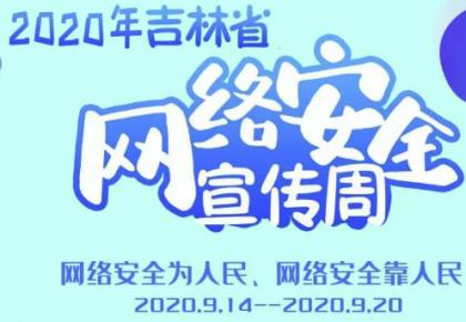 2020年吉林省网络安全宣传周将于9月14日-20日开展