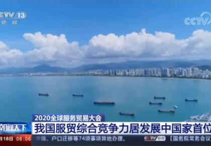 2020全球服务贸易大会:我国服贸综合竞争力居发展中国家首位