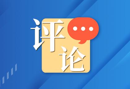 """人民网三评""""TikTok交易""""之二:浑水摸鱼,想都别想!"""