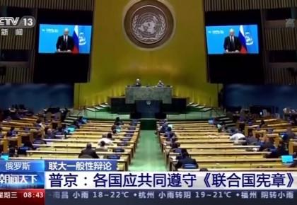 普京:各国应共同遵守《联合国宪章》