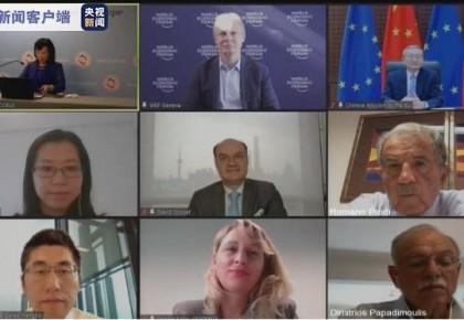 """中歐政商人士共話""""數字經濟合作的機遇與挑戰"""""""