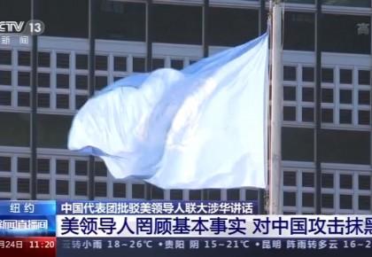 中国代表团批驳美领导人联大涉华讲话:美领导人罔顾基本事实 对中国攻击抹黑