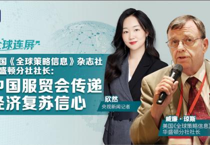 全球連屏丨威廉·瓊斯:中國服貿會傳遞經濟復蘇信心
