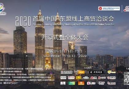 馬來西亞舉辦首屆中國-東盟線上商貿洽談會 加強雙方合作關系