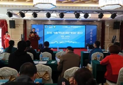 """长白山""""山地户外运动+旅游产业发展""""研讨会举行"""