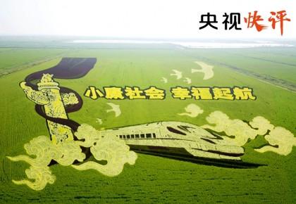 【央視快評】牢記為農服務根本宗旨