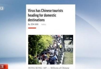 國慶5億多人次出游 美媒:體現中國自信