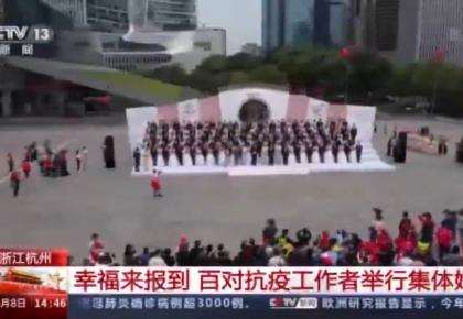 幸福来报到!浙江杭州百对抗疫工作者举行集体婚礼