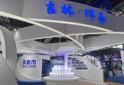 珲春亮相2020中国海洋经济博览会