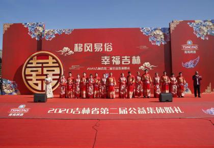 移风易俗·幸福吉林丨2020吉林省第二届公益集体婚礼圆满礼成