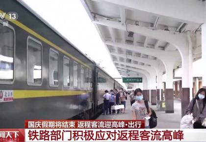 假期尾聲 鐵路部門積極應對返程客流高峰