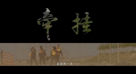 牽掛丨微電影·壯麗70年