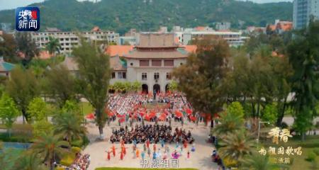【微視頻】廈大兩千三百名師生校友深情唱響《歌唱祖國》