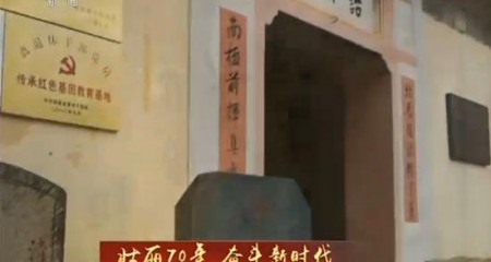 【壮丽70年 奋斗新时代——记者再走长征路】忆烽火岁月 舍生取义为信仰