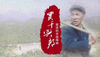 【奋进的中国精神】3亿青山献国家,点赞草鞋书记