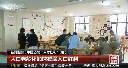 """新聞觀察:中國邁向""""人才紅利""""時代"""