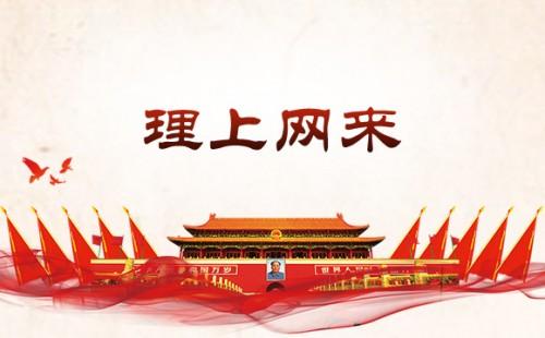 【理上网来·辉煌十九大】美国专家:中国的发展成就得益于有一个强有力的执政党