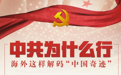 """中共为什么行?海外这样解码""""中国奇迹"""""""