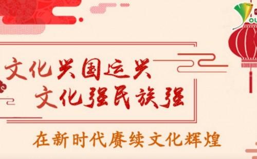 [理上网来·辉煌十九大]文化兴国运兴 文化强民族强 在新时代赓续文化辉煌